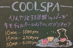 COOL!COOL!