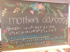 母の日に、、♡