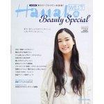 Hanako WEST Beauty Special.jpg