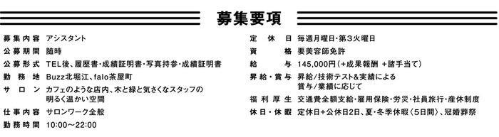 ☆ スタッフ募集中 ☆